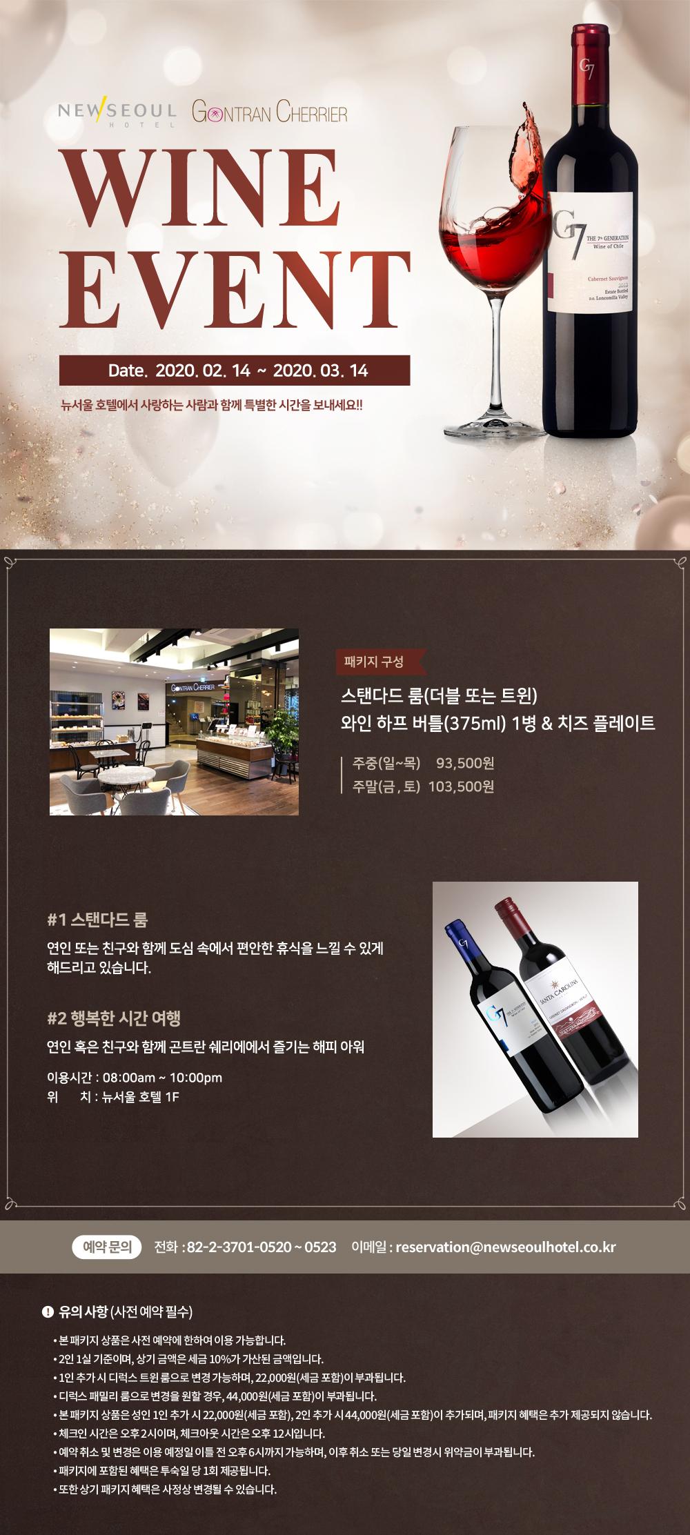 뉴서울호텔_와인_promotion.jpg